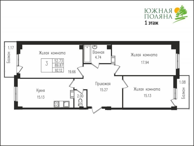 Планировка Трёхкомнатная квартира площадью 92.17 кв.м в ЖК «Южная поляна»